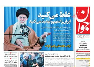 صفحه نخست روزنامههای پنجشنبه ۱۲ دی