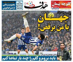 عکس/ تیتر روزنامه های ورزشی پنجشنبه ۱۲ دی
