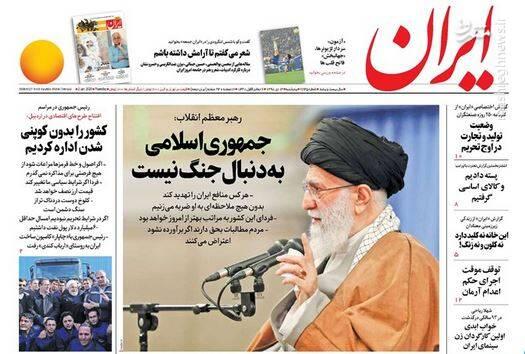 ایران: جمهوری اسلامی به دنبال جنگ نیست
