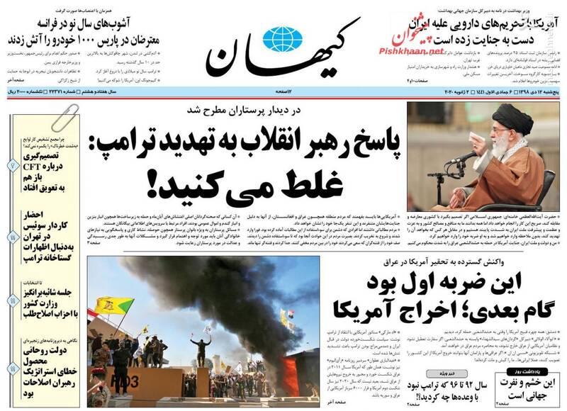 کیهان: پاسخ رهبر انقلاب به تهدید ترامپ: غلط میکنید!
