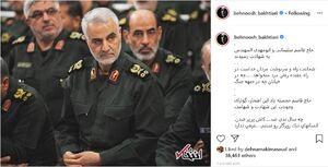 """پست اینستاگرامی بهنوش بختیاری برای """"شهید حاج قاسم"""""""