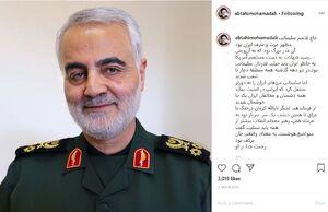 به خاطر ایران باید خیلی قدردان سلیمانی بود