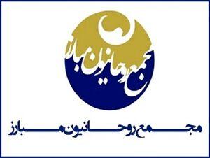 بیانیه مجمع روحانیون مبارز در پی شهادت سپهبد سلیمانی