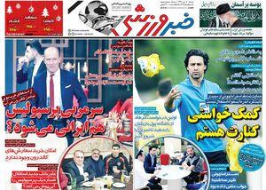 عکس/ تیتر روزنامه های ورزشی شنبه ۱۴ دی