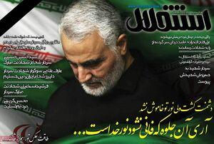 عکس/ سنگ تمام استقلال و پیروزی برای سردار سلیمانی