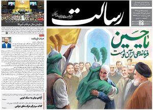 صفحه نخست روزنامههای یکشنبه ۱۵ دی