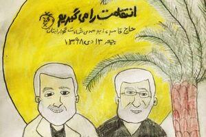 عکس/نقاشی دانشآموز دبستانی برای حاج قاسم