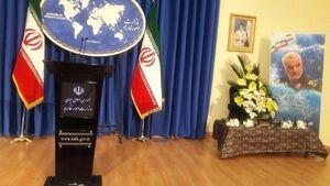 گرامیداشت یاد سردار شهید قاسم سلیمانی در حاشیه نشست خبری سخنگوی وزارت خارجه