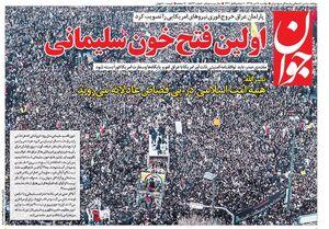 عکس/ اولین فتح خون سلیمانی