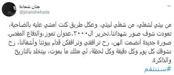 عکس| دلنوشته دخترِ لبنانی برای شهید سلیمانی: هر لحظه تو را میبینیم
