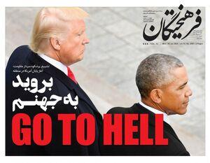 صفحه نخست روزنامههای دوشنبه ۱۶ دی