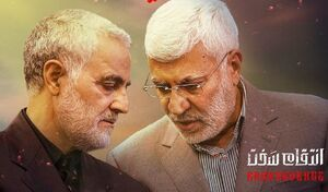 فیلم/ سالگرد شهادت سردار سلیمانی و ابومهدی در بوکمال