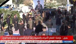 جایگاه پرچم آمریکا در مقر نخست وزیری عراق
