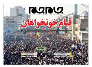 عکس/ قیام خونخواهان