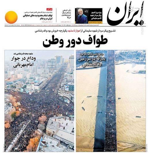 ایران: طواف دور وطن
