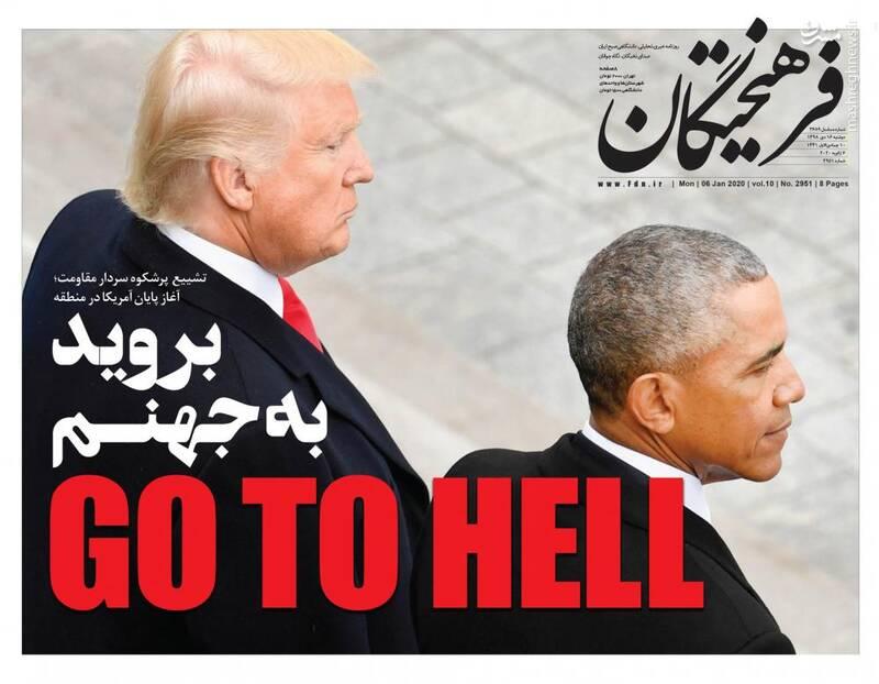 فرهیختگان: بروید به جهنم/ GO TO HELL