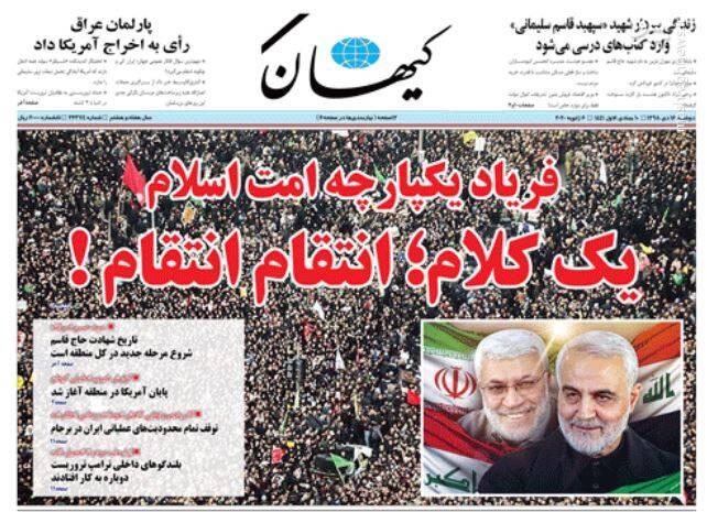 کیهان: فریاد یکپارچه امت اسلام، یک کلام؛ انتقام انتقام!