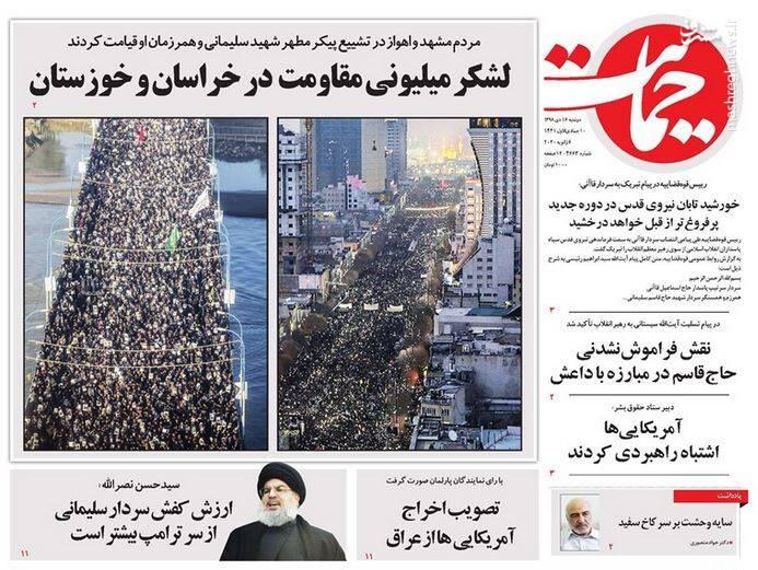 حمایت: لشکر میلیونی مقاومت در خراسان و خوزستان