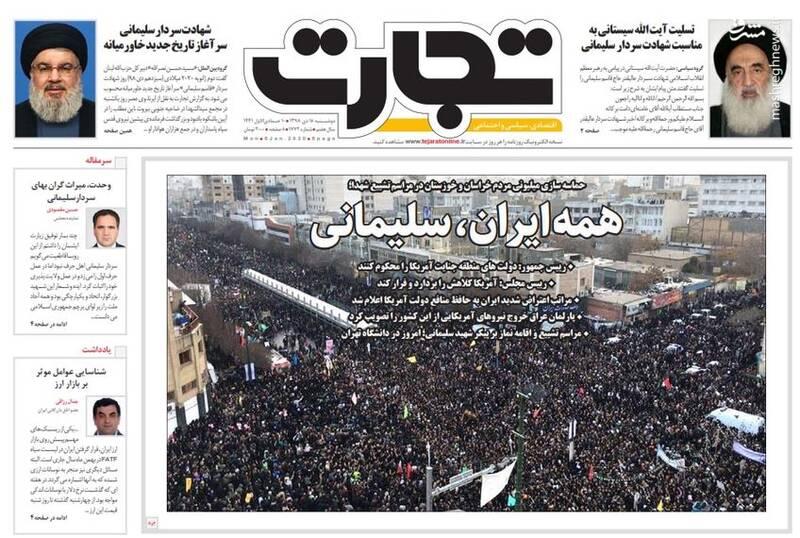 تجارت: همه ایران، سلیمانی