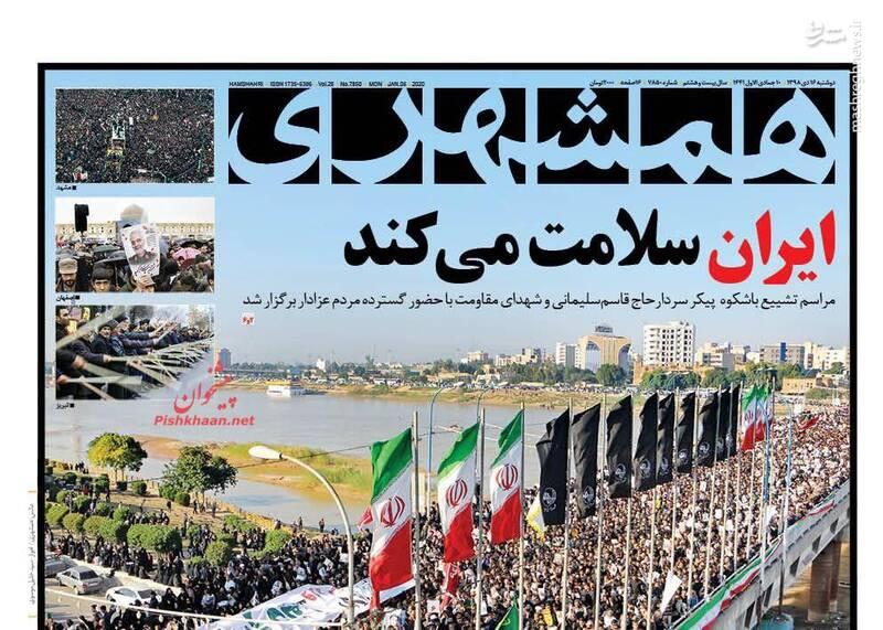 همشهری: ایران سلامت میکند