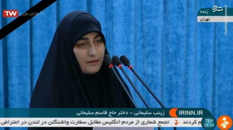 سخنرانی دختر حاج قاسم سلیمانی در مراسم تهران