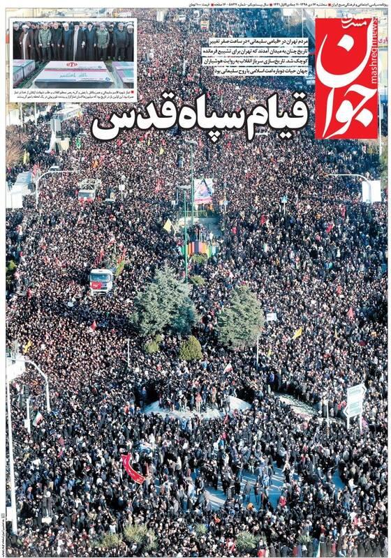 جوان: قیام سپاه قدس