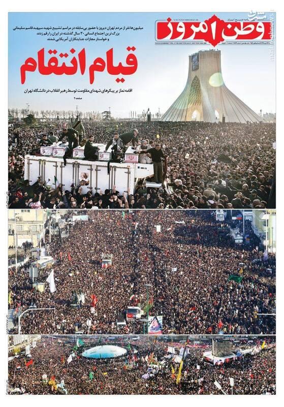 وطن امروز: قیام انتقام