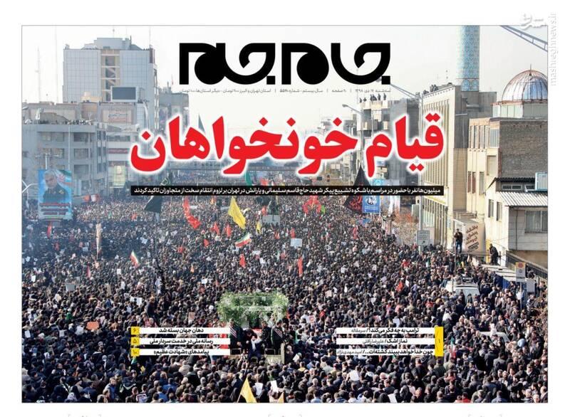 جام جم: قیام خونخواهان