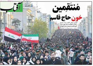 صفحه نخست روزنامههای سهشنبه ۱۷ دی