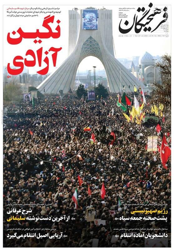 فرهیختگان: نگین آزادی