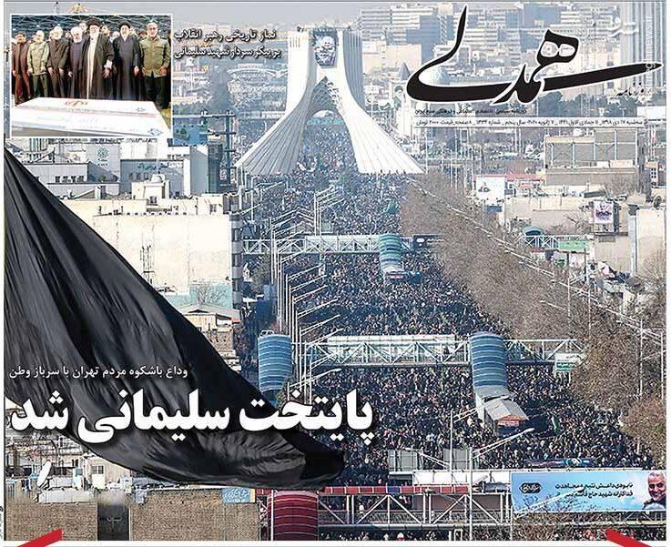 همدلی: پایتخت سلیمانی شد