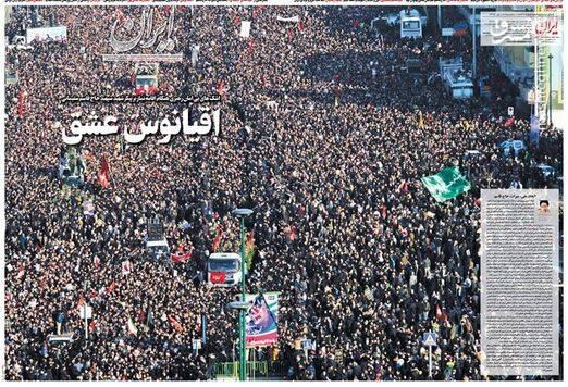 ایران: اقیانوس عشق