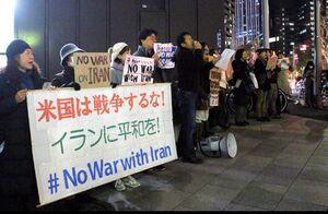 تظاهرات مردم ژاپن علیه جنایت آمریکا در به شهادت رساندن سردار سلیمانی