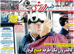 عکس/ تیتر روزنامه های ورزشی چهارشنبه ۱۸ دی