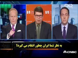 کارشناس آمریکایی: ایران باید مایک پنس را ترور کند!