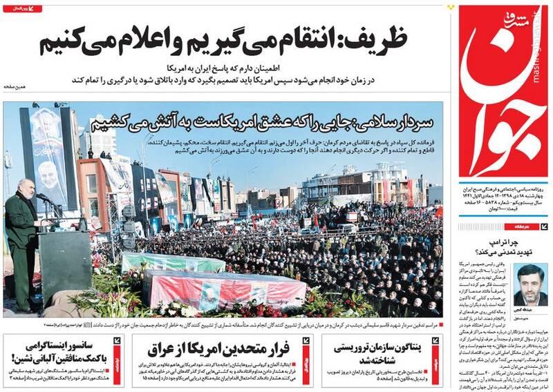 جوان: ظریف: انتقام میگیریم و اعلام میکنیم