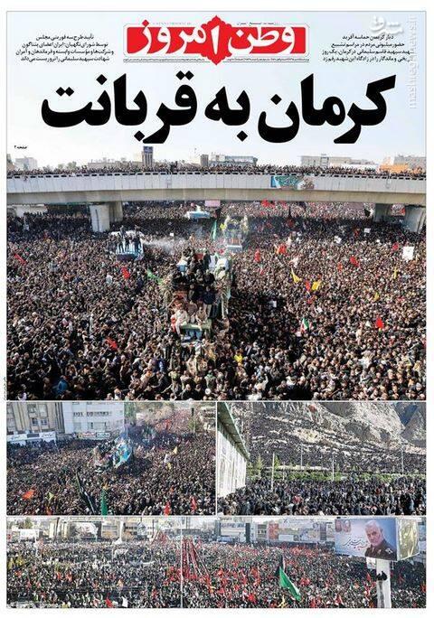 وطن امروز: کرمان به قربانت