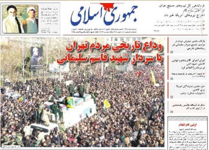 جمهوری اسلامی: وداع تاریخی مردم تهران با سردار شهید قاسم سلیمانی
