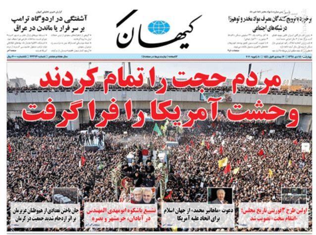 کیهان: مردم حجت را تمام کردند؛ وحشت آمریکا را فرا گرفت