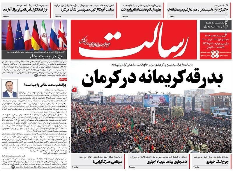 رسالت: بدرقه کریمانه در کرمان