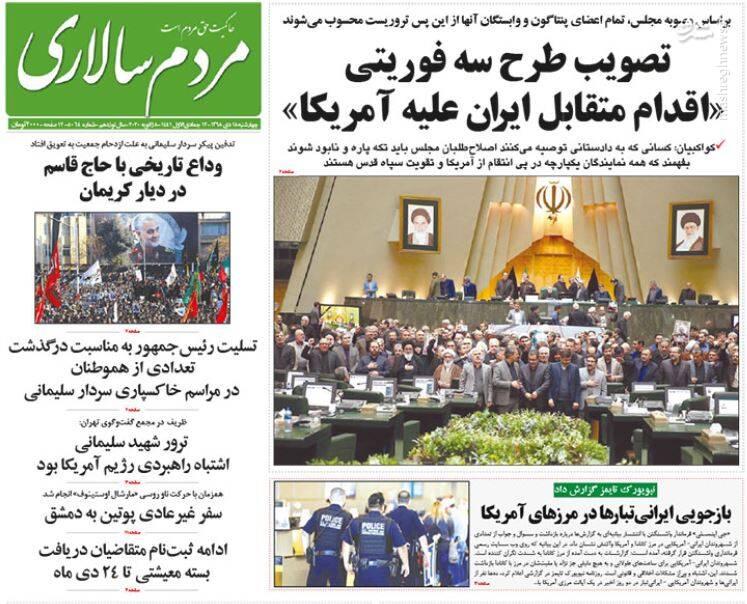 مدرم سالاری: تصویب طرح سه فوریتی «اقدام متقابل ایران علیه آمریکا»
