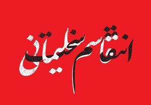 زوریخر سایتونگ: ایران با حوصله از آمریکا انتقام میگیرد