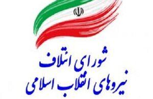 بیانیه شورای ائتلاف نیروهای انقلاب درباره سیلی سپاه