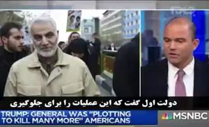 فیلم/ شبکه آمریکایی: عملیات ترور قاسم سلیمانی آمریکا را منزوی کرد