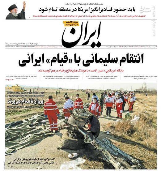 ایران: انتقام سلیمانی با «قیام» ایرانی