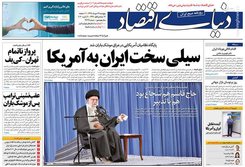 دنیای اقتصاد: سیلی سخت ایران به آمریکا