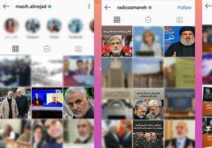 اینستاگرام، پیج امام جمعه تبریز را بست