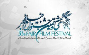 سی و هشتمین جشنواره فیلم فجر 38 جشنواره فیلم فجر