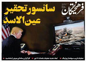 صفحه نخست روزنامههای شنبه ۲۱ دی