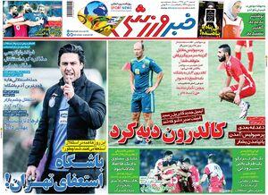 روزنامه های ورزشی شنبه 21 دی